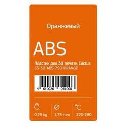 Cactus CS-3D-ABS-750-ORANGE (оранжевый)
